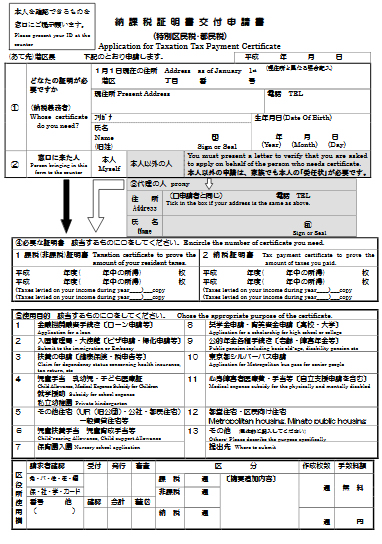 課税証明書交付申請書サンプル